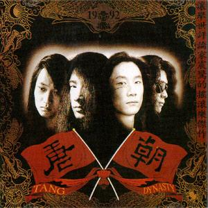 Tang Dynasty - A Dream return to Tang Dynasty.jpg